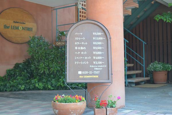 広島、古江の美容室the LEMONTREE 店内の様子 外装